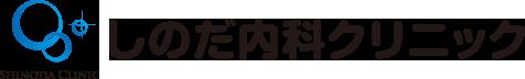 豊田市 内科|消化器内科・内視鏡検査なら【しのだ内科クリニック】